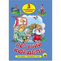 Книга 978-5-378-25305-0 Три любимых сказки.Летучий корабль