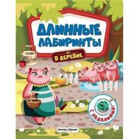 Книга 9785222327814 В деревне: книжка-гармошка