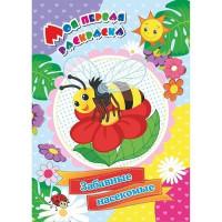Книга 4680088305165 Моя первая раскраска. Забавные насекомые