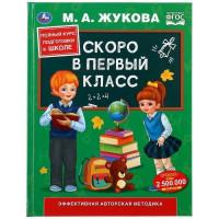 Книга Умка 9785506049319 Скоро в первый класс.М.А.Жукова