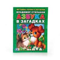 Книга Умка 9785506013051 В.Степанов Азбука в загадках.Брошюра