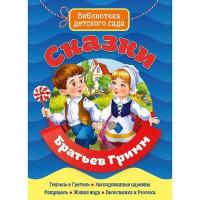 Книга 978-5-378-29412-1 Библиотека детского сада.Сказки Братьев Гримм
