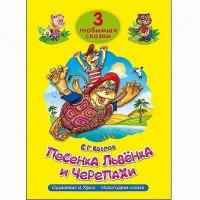 Книга 978-5-378-20001-6 Три любимых сказки.Песенка львенка и черепахи