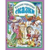 Книга 978-5-378-02735-4 Русские народные сказки.