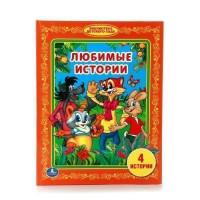 Книга Умка 9785506012269 Любимые истории.Библиотека детского сада