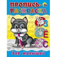 Раскраска пропись 978-5-378-01702-7 Для малышей Котенок