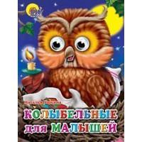 Книга Глазки 978-5-378-02813-9 Колыбельные для малышей