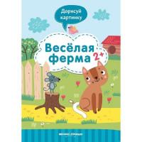 Книга 9785222319017 Веселая ферма 2+: книжка с заданиями.Дорисуй картинку