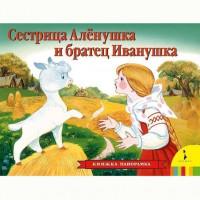 Книга 978-5-353-07943-9 Сестрица Аленушка и братец Иванушка (панорамка)