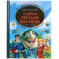Книга Умка 9785506034155 К.Булычев.Тайна третьей планеты
