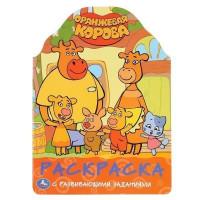 Раскраска 9785506046769 Оранжевая корова.Развивающая раскраска с вырубкой