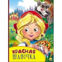Книга Картонка с глазками 978-5-378-27131-3 Красная шапочка