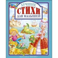 Книга 978-5-378-27632-5 Лучшие стихи для малышей