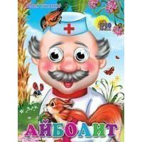 Книга Глазки 978-5-378-02612-8 Айболит