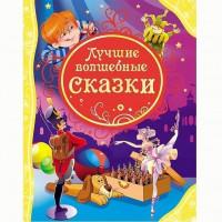 Книга 978-5-353-05529-7 Лучшие волшебные сказки (ВЛС)
