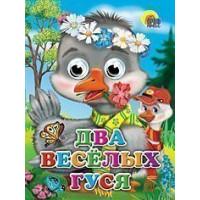 Книга Глазки 978-5-378-02570-1 Два веселых гуся