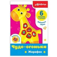 Музыкальный Жирафик чудо-огоньки 4680019282138