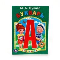 Книга Умка  9785506013778 Букварь.М.А.Жуковой. Мульткнижка
