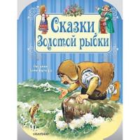 Книга 978-5-17-111394-0 Сказки Золотой рыбки.Вульф Т.