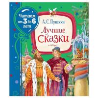 Книга 978-5-353-09542-2 Пушкин А. Лучшие сказки (Читаем от 3 до 6 лет)