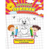 Книга 9785705756087 Мои любимые прописи. Рисунки по точкам и клеткам