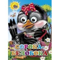 Книга Глазки 978-5-378-02569-5 Сорока-Белобока