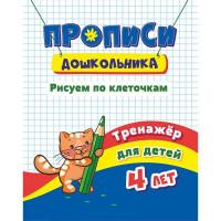 Книга 4630075875737 Тренажёр. Рисуем по клеточкам: для детей 4 лет