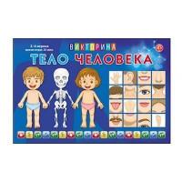 Игра наст. Викторина для малышей.Тело человека ИН-8520