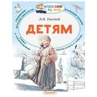 Книга 978-5-17-105441-0 Детям.Толстой Л.Н.