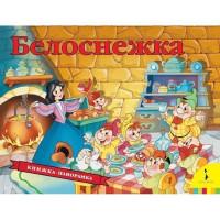 Книга 978-5-353-08761-8 Белоснежка. Панорамка