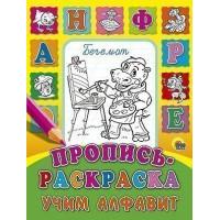Раскраска пропись 978-5-378-01695-2 Учим алфавит