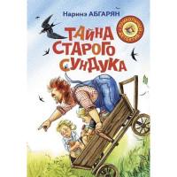 Книга 978-5-17-099424-3 Тайна старого сундука.Абгарян Н.
