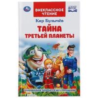 Книга Умка 9785506047445 Тайна третьей планеты.Кир Булычев.Внеклассное чтение