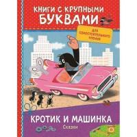 Книга 978-5-353-08738-0 Кротик и машинка.Сказки ККБ