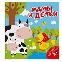 Раскраска 49813 Раскраска для малышей.Мамы и детки