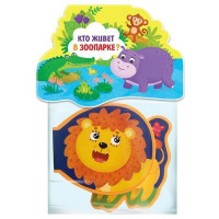 Книга-игрушка 4627131682125 Кто живет в зоопарке?