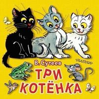 Книга 978-5-17-112955-2 Три котёнка