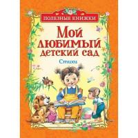Книга 978-5-353-08954-4 Мой любимый детский сад.Стихи