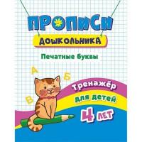 Книга 4630075875775 Тренажёр. Печатные буквы: для детей 4 лет