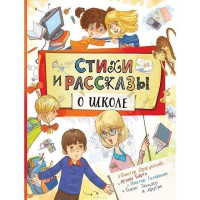Книга 978-5-353-08809-7 Стихи и рассказы о школе