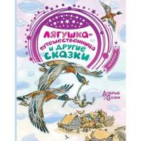 Книга 978-5-17-115484-4 Лягушка-путешественница и другие сказки