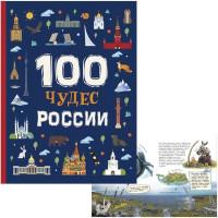 Книга 978-5-353-09133-2 100 Чудес России