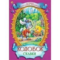 Книга 978-5-378-10993-7 Лучшее для самых любимых.Колобок