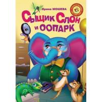 Книга 978-5-17-112054-2 Сыщик Слон и ЗООПАРК