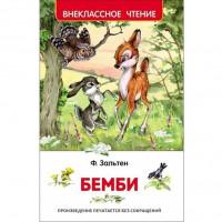 Книга 978-5-353-07863-0 Зальтен Ф.Бемби(ВЧ)