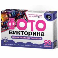 Игра Фотовикторина Большое космическое приключение 03977