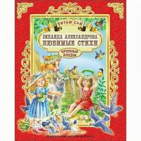 Книга Читаю сам 978-5-378-25693-8 Александрова.Любимые стихи