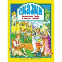 Книга 978-5-378-28654-6 Сказки В.Гауфа и О.Уайльда