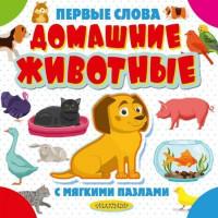 Книга 978-5-17-111945-4 Домашние животные