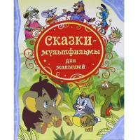Книга 978-5-353-05712-3 Сказки-мультфильмы для малышей